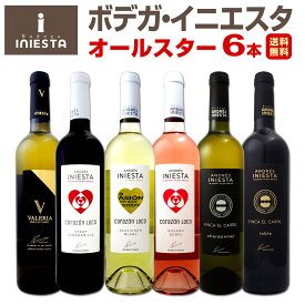 【送料無料】ボデガ・イニエスタのオールスターワイン6本セット!!