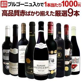 【送料無料】ブルゴーニュ入りで1本あたり1000円(税別)!RED WINE LOVER!赤ワイン好きのための高品質赤ばかり揃えた厳選9本セット!!