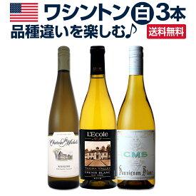 【送料無料】白ワイン好き必見!品種の違いを楽しむワシントンの白3本セット!