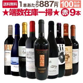 【送料無料★100セット限り】端数在庫一掃★赤ワイン9本セット!!