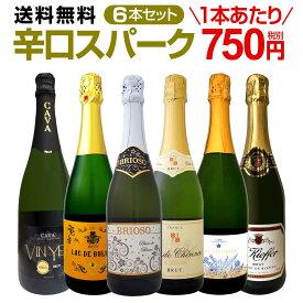 【送料無料】第67弾!泡祭り!当店厳選辛口スパークリングワイン6本スペシャルセット!