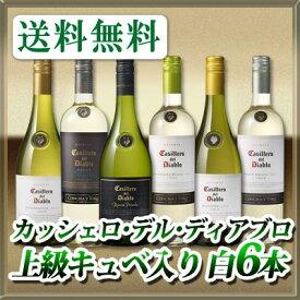 【送料無料】カッシェロ・デル・ディアブロ 上級キュベも入った白ワイン6本セット!
