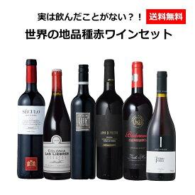 【送料無料】実は飲んだことがない?!世界の地品種赤ワイン6本セット!