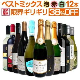 【送料無料】第12弾!限界ギリギリまで良いワインを詰め込んだ超厳選のベストミックス赤白泡12本!