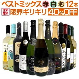 【送料無料】第21弾!限界ギリギリまで良いワインを詰め込んだ超厳選のベストミックス赤白泡12本!