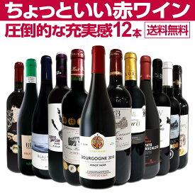 【送料無料】第14弾!当店オススメばかりを厳選したちょっといい赤ワイン12本セット!ワイン ワインセット セット 赤ワインセット 赤ワイン 赤 飲み比べ 送料無料 ギフト プレゼント 750ml フルボディ