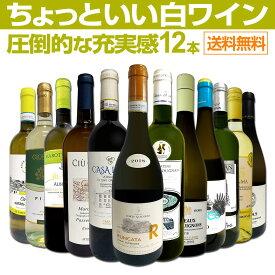 【送料無料】第12弾!当店オススメばかりを厳選したちょっといい白ワイン12本セット!