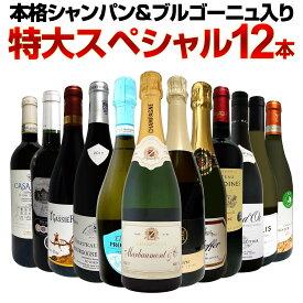 【送料無料】第9弾!本格シャンパン&ブルゴーニュ入り!特大スペシャル12本セット! ワイン ワインセット セット 赤ワインセット 赤ワイン 白ワインセット 白ワイン スパークリングワインセット 飲み比べ ギフト プレゼント 辛口 750ml
