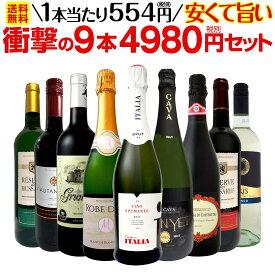 【送料無料】第7弾!当店最安級!1本あたり554円(税別)!限界ギリギリまでお買い求めやすくしました!安くて旨いワインばかりを詰め込んだ衝撃の9本4980円(税別)セット!