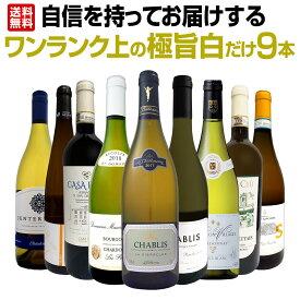 【送料無料】第5弾!自信を持ってお届けするワンランク上の極旨白ワインだけ9本セット!ワイン ワインセット セット 白ワインセット 白ワイン 白 飲み比べ 送料無料 ギフト プレゼント 750ml