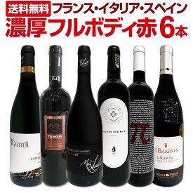 【送料無料】第10弾!≪濃厚赤ワイン好き必見!≫大満足のフルボディ6本セット!