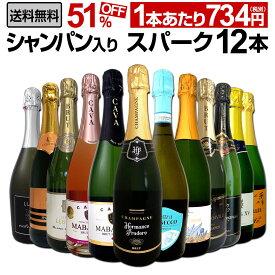 【送料無料】第5弾シャンパン入り!辛口スパークリングワイン12本セット!