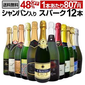 【送料無料】第11弾シャンパン入り!辛口スパークリングワイン12本セット!