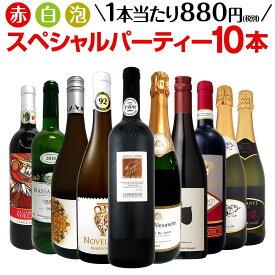【送料無料】第9弾!必見ベストセラーバラエティ!当店代表する人気一押しワインばかりを集めた渾身の赤白泡スペシャルパーティー10本セット!