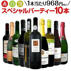【送料無料】第10弾!必見ベストセラーバラエティ!当店代表する人気一押しワインばかりを集めた渾身の赤白泡スペシャルパーティー10本セット!
