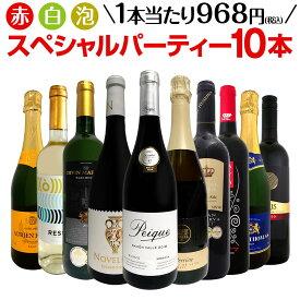 【送料無料】第13弾!必見ベストセラーバラエティ!当店代表する人気一押しワインばかりを集めた渾身の赤白泡スペシャルパーティー10本セット!