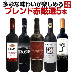 【送料無料】多彩な味わいが楽しめるブレンド赤厳選5本!