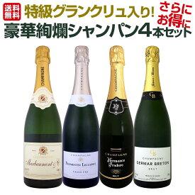 【送料無料】特級グランクリュ入り!1本あたり2500円(税別)!厳選された高級辛口シャンパンがこの価格!さらにお得になった豪華絢爛シャンパン4本セット!
