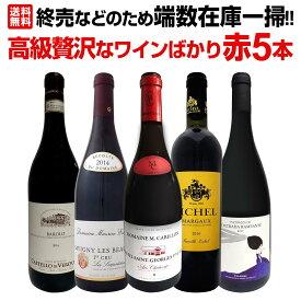 【送料無料】端数在庫一掃!高級贅沢なワインばかり赤5本セット!