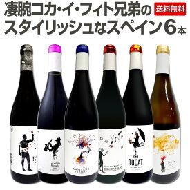 【送料無料】凄腕コカ・イ・フィト兄弟のスタイリッシュなスペインワイン6本セット!!