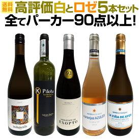 【送料無料】全てパーカー90点以上!高評価白ワインとロゼワイン5本セット!!