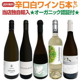 【送料無料】当店独自輸入★オーガニック認証付き★辛口白ワイン5本セット!