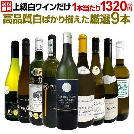 【送料無料】すべて上級白ワインだけ!1本あたり1320円(税込)!WHITE WINE LOVER!白ワイン好きのための高品質白ばかり揃えた厳選9本セット!!