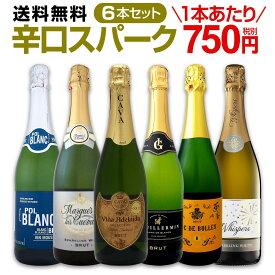 【送料無料】第73弾!泡祭り!当店厳選辛口スパークリングワイン6本スペシャルセット!