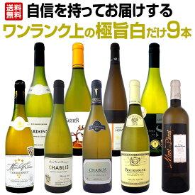 【送料無料】自信を持ってお届けするワンランク上の極旨白ワインだけ9本セット!ワイン ワインセット セット 白ワインセット 白ワイン 白 飲み比べ 送料無料 ギフト プレゼント 750ml