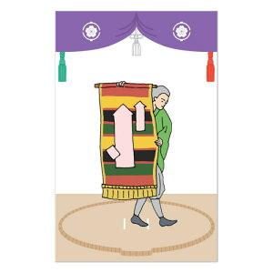 相撲 ポチ袋 呼び出し 懸賞旗 2枚入り【すもう SUMO スージョ 女子 オリジナル グッズ 国技 力士 観戦 おとなのぽち袋 おしゃれ 可愛い かわいい お年玉 お車代 おもしろ ミニ封筒 プチ 多目的