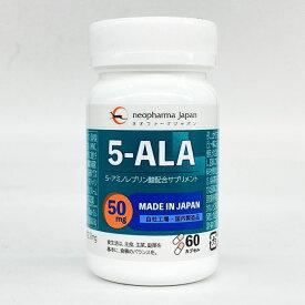 5-ALA 50mg ネオファーマジャパン 60カプセル(60日分) [ファイブアラ サプリ 5ーalaサプリ 5-アミノレブリン酸 ala サプリメント 日本製 アミノ酸 サプリメント]