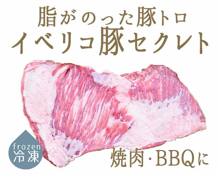 【冷凍】イベリコ豚 セクレト1枚<スペイン産>【約700g】【\500/100g当たり再計算】【冷凍品/冷蔵・常温商品との同梱不可】