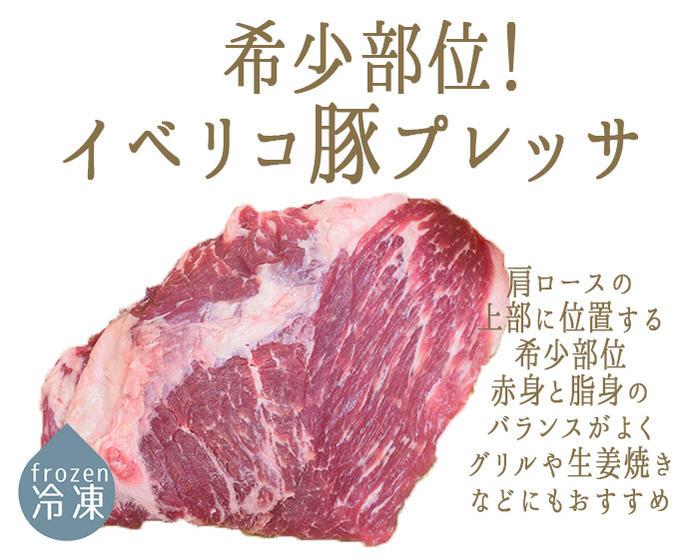 【冷凍】 イベリコ豚 プレッサ 1/2カット<スペイン産>【約400-450g】【\650/100g当たり再計算】【冷凍品/冷蔵・常温商品との同梱不可】