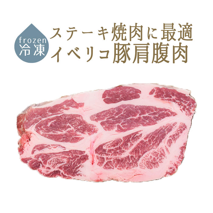 【冷凍】イベリコ豚 肩腹肉 1/2カット<スペイン産>【約500g】【\480/100g当たり再計算】【冷凍品/冷蔵・常温商品との同梱不可】