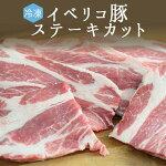 【冷凍】イベリコ豚肩肉ステーキ肉<スペイン産>【約200g】【冷凍品/冷蔵・常温商品との同梱不可】