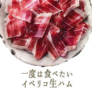 イベリコ豚 ベジョータ 生ハム スライス 24ヵ月熟成 【100g】 prosciutto <スペイン産>【冷蔵品】