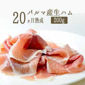 生ハム パルマ産 プロシュート スライスprosciutto<イタリア産>【200g】【冷蔵品】【20カ月熟成】