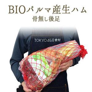 《送料無料》 BIO オーガニック 生ハム プロシュート  16ヵ月熟成 <イタリア産>【約7kg】 ビオプリマベーラ ペドラッツォーリ【冷蔵品】
