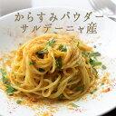 からすみ カラスミ(ボッタルガ)パウダー<イタリアサルディーニャ産>【100g】【冷蔵品】