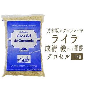 【あす楽】ゲランドの塩 グロセル (粗塩) 塩 ゲランド <フランス ブルターニュ産>【1kg】【常温品】【常温/冷蔵混載可】