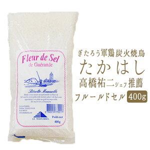 《あす楽》ゲランドの塩 フルール・ド・セル(塩の花)塩 ゲランド<フランス ブルターニュ>【400g】【常温品】【常温/冷蔵混載可】