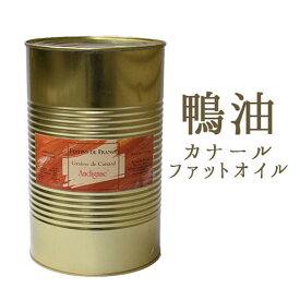 【あす楽】鴨の油 鴨脂 カナールオイル(グラスド カナール)カナールファットオイル canard <フランス産>【3.7kg】【常温品】【常温/冷蔵混載可】