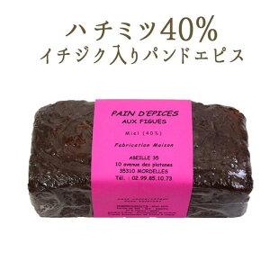 ◆パンドエピス パンデピス ドライイチジク 入り <フランス産>【300g】【常温品】【常温/冷蔵混載可】