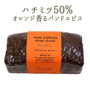 ◆パンドエピス パンデピス アロマ オレンジ <フランス産>【300g】【常温品】【常温/冷蔵混載可】