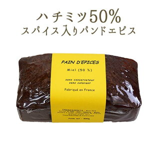 ◆パンドエピス パンデピス <フランス産>【お試しサイズ 300g】【常温品】【常温/冷蔵混載可】