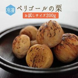 ◆【冷凍】マロン 剥き栗 (非加熱) <フランス ペリゴール産>【200g】【冷凍品/冷蔵・常温商品との同梱不可】