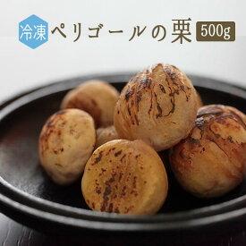 【冷凍】マロン 剥き栗 (非加熱)<フランス ペリゴール産>【500g】【冷凍品/冷蔵・常温商品との同梱不可】