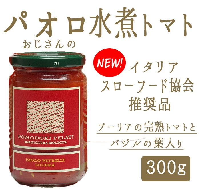パオロさんの 水煮トマト ホールトマト トマトソース用 スローフード協会推奨<イタリア産>【300g】【常温品】