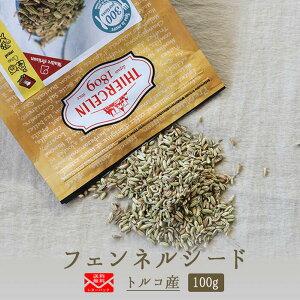 《レターパック》無添加 フェンネルシード ホール ウイキョウ fennel seeds <トルコ産> 【100g】