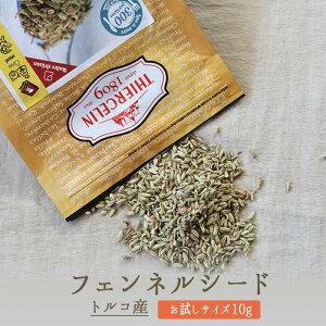 《あす楽》無添加 フェンネルシード ホール ウイキョウ fennel seeds <トルコ産> 【お試しサイズ  10g】